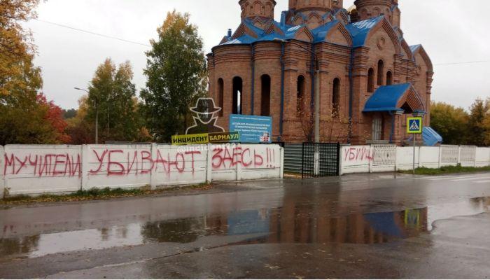 Обострение: в Барнауле появилась еще одна вызывающая надпись