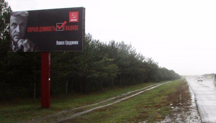 Пресс-секретарь Зюганова рассказал, зачем на Алтае висят билборды с Грудининым