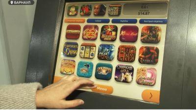 где в барнауле есть игровые автоматы