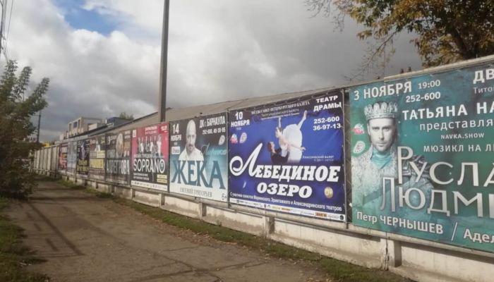 В Барнауле снесут забор-ветеран на проспекте Строителей