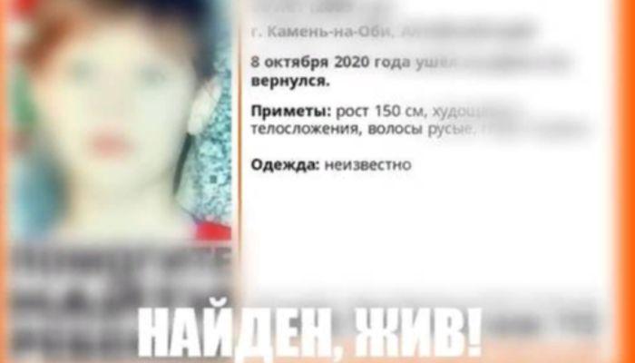 Пропавшего в Барнауле 10-летнего мальчика нашли спустя сутки