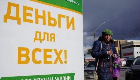 Более 20% должников в России остались без средств из-за пандемии