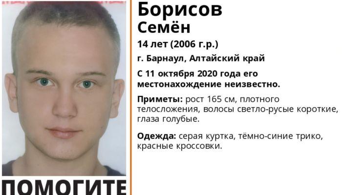 14-летнего подростка третий день ищут в Барнауле