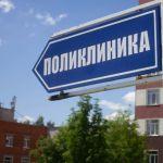 Кол-центры поликлиник Барнаула получили новые номера телефонов