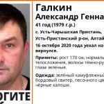 Алтайские волонтеры ищут мужчину, который не вернулся с рыбалки