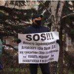 Министра в отставку: барнаульцы вышли на пикет против развала здравоохранения