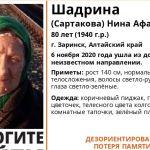 В Заринске пропала без вести дезориентированная 80-летняя старушка