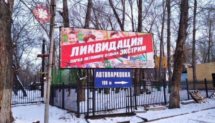 В Барнауле ликвидируют парк активного отдыха Экстрим