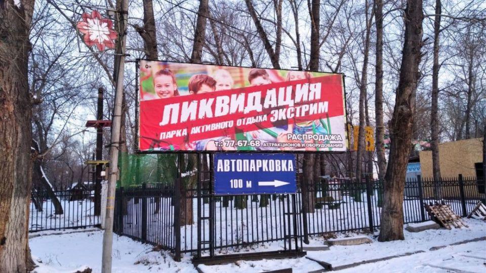 """В Барнауле ликвидируют парк активного отдыха """"Экстрим"""""""