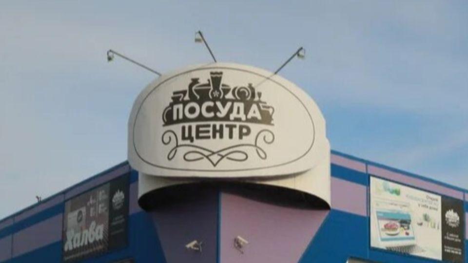 """""""Посуда Центр"""", освободив здание под госпиталь, откроется в ТЦ """"ГЕО-маркет"""""""