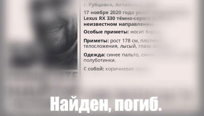 Пропавшего на Лексусе в Рубцовске молодого мужчину нашли мертвым