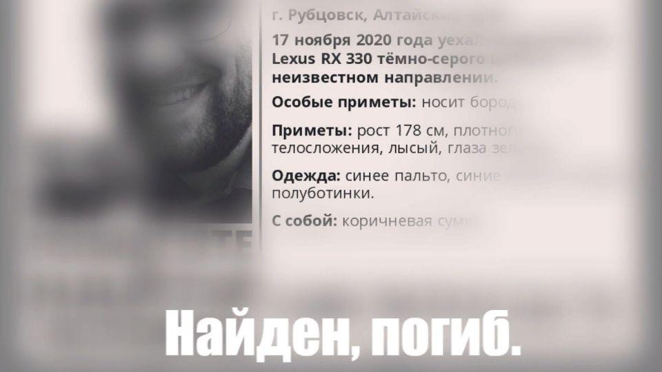 """Пропавшего на """"Лексусе"""" в Рубцовске молодого мужчину нашли мертвым"""
