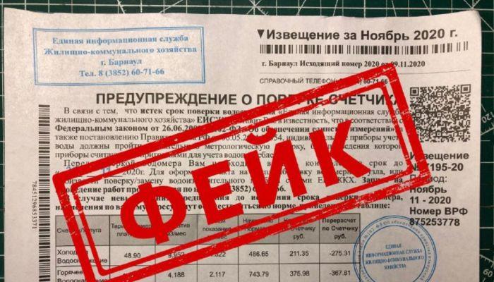 СГК предупреждает о ложных уведомлениях по поводу поверки счетчиков