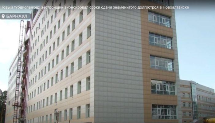 Минздрав: на достройку тубдиспансера в Новоалтайске нужно еще 770 млн и три года