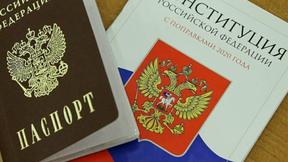 Конституция. Паспорт