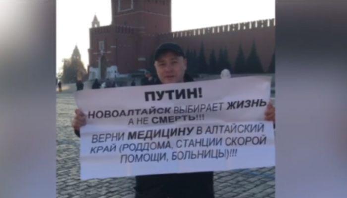 Алтайский депутат провел одиночный пикет у Кремля из-за развала медицины