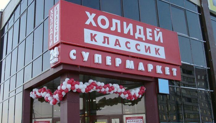 Суд запретил владельцу Холидея выезжать из России