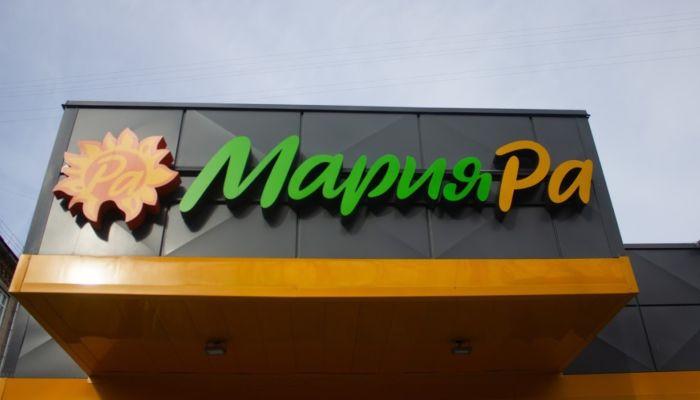 В 2021 году сеть магазинов Мария-Ра прибавит 100 магазинов