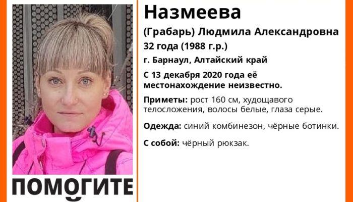 В Барнауле без вести пропала молодая женщина с черным рюкзаком