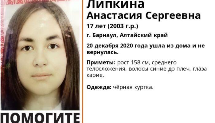 17-летняя девушка с синими волосами пропала в Барнауле