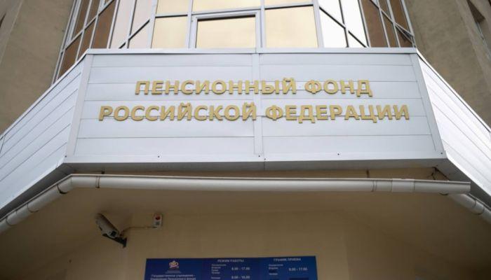 Пенсионный фонд раз в три года уведомит россиян о размере будущей пенсии