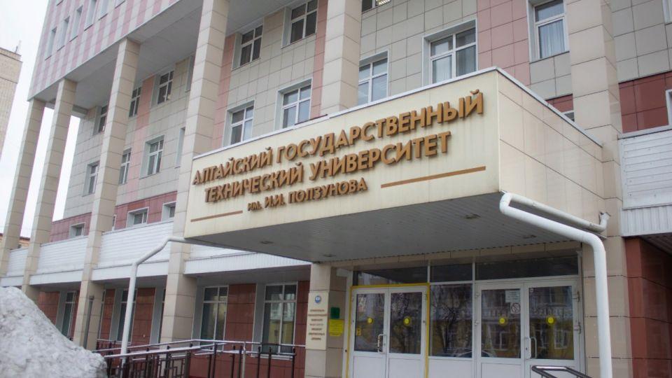 Алтайский государственный университет. Вуз