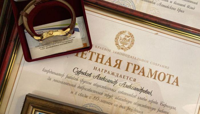 Экс-губернатор Алтайского края Александр Суриков получил грамоту к юбилею