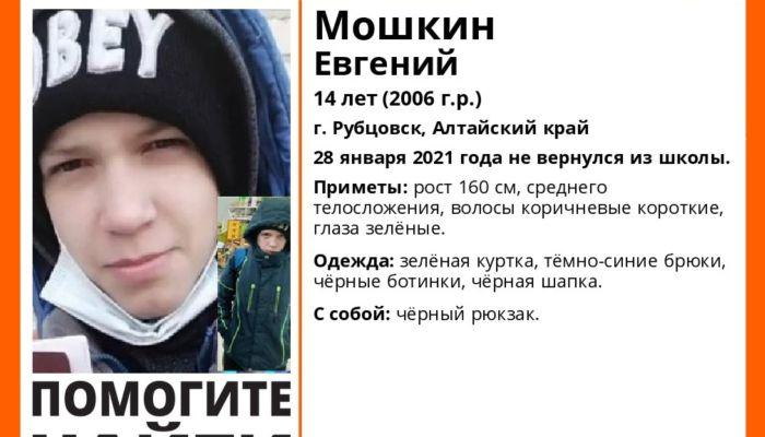 В Алтайском крае по дороге из школы пропал 14-летний подросток