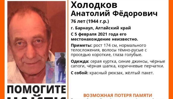 В Барнауле без вести пропал 76-летний пенсионер с красным рюкзаком