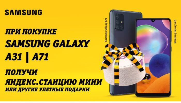Гид по подаркам в Билайн: скидки на Samsung и Яндекс.Станция Мини в подарок