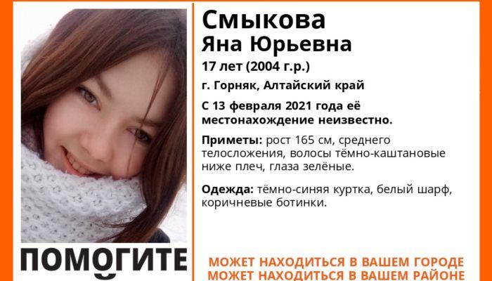 17-летняя девушка пропала в Алтайском крае накануне Дня влюбленных