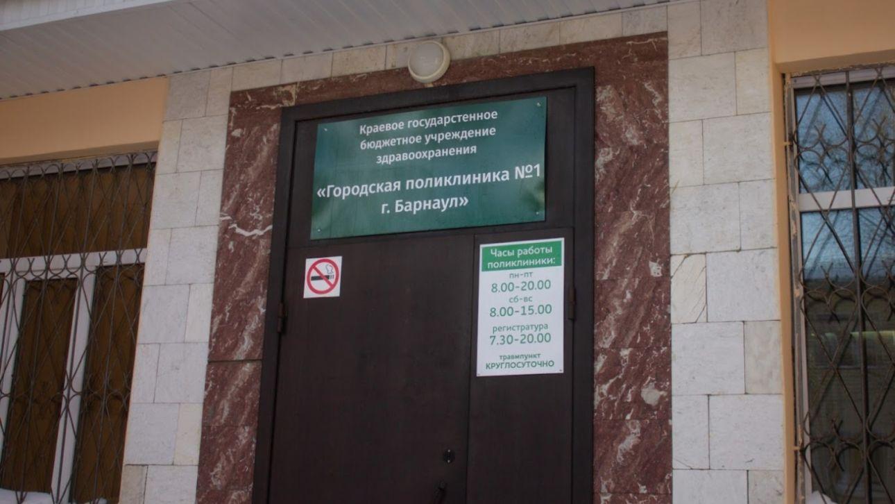 В Барнауле на неопределенное время закрыли травмпункт в поликлинике №1