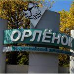170 детей из Алтайского края бесплатно отдохнут в Океане и Орленке