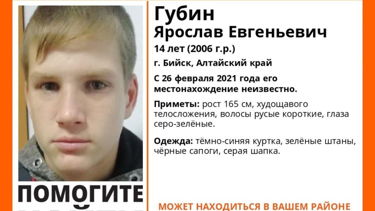 14-летний подросток без вести пропал в Алтайском крае