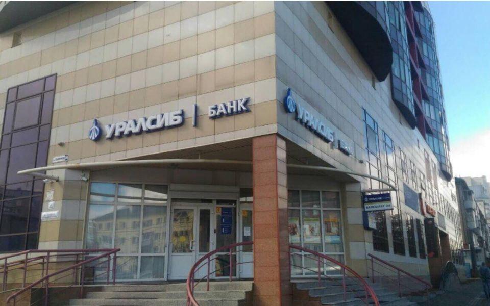 Банк Уралсиб предлагает новый пакет услуг 1% для малого бизнеса