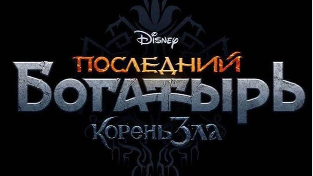 """Что за фильм """"Последний богатырь-2"""" и почему стоит его посмотреть"""