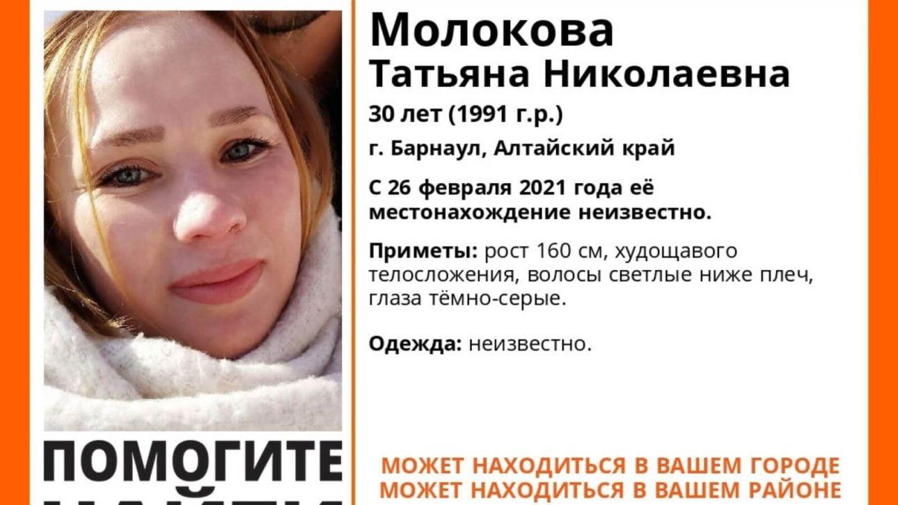 В Барнауле без вести пропала 30-летняя женщина