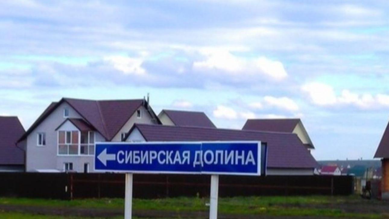 """Жители """"Сибирской Долины"""" просят Томенко наладить обслуживание поселка"""
