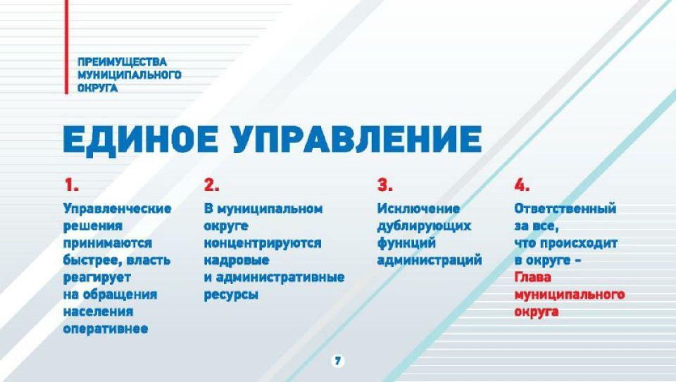 """""""Ну и флаг в руки"""". Почему в трех районах на Алтае упразднят все 27 сельсоветов"""