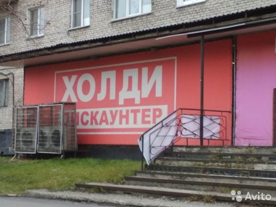 """""""Холидей""""  выставил на продажу самые дорогие  свои магазины в Барнауле"""