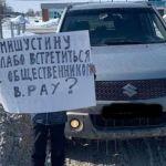 Барнаульского активиста посадили на 13 суток за одиночный пикет