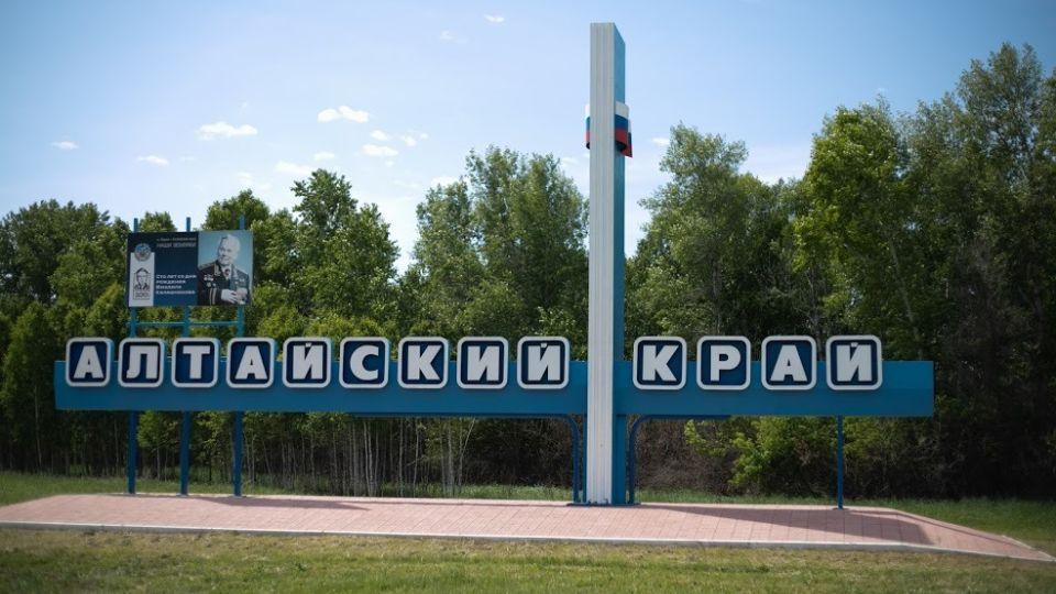 Алтайский край. Стела
