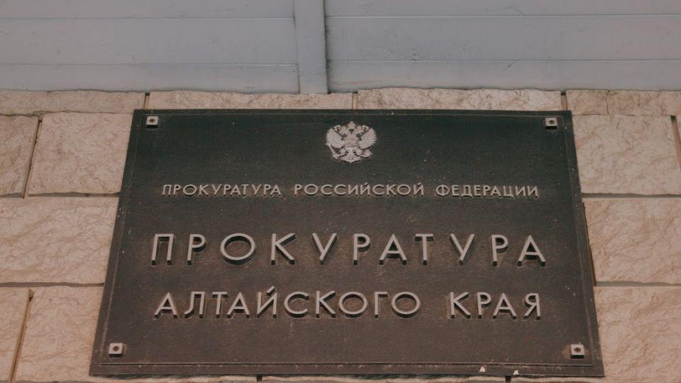Прокуратура Алтайского края