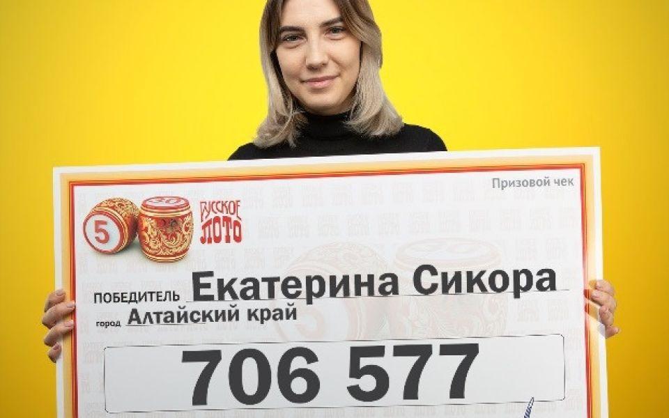 Жительница Алтайского края выиграла 700 тысяч в лотерею