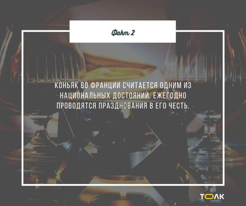 Факты о коньяке Фото:Мария Трубина