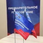 Алтайский край оказался в числе лидеров по числу участников праймериз ЕР