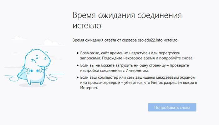 Портал образовательных услуг Алтайского края упал утром 1 апреля