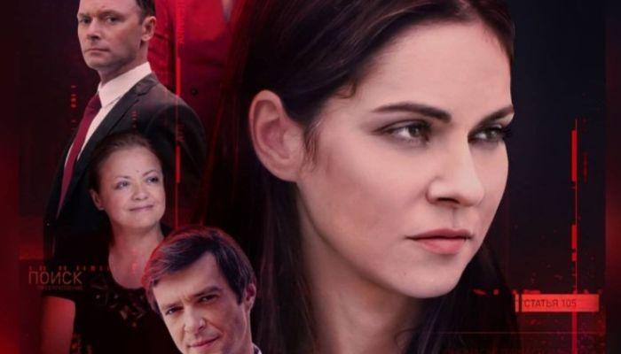 На России выходит новый сериал Несломленная о тяжелой женской судьбе
