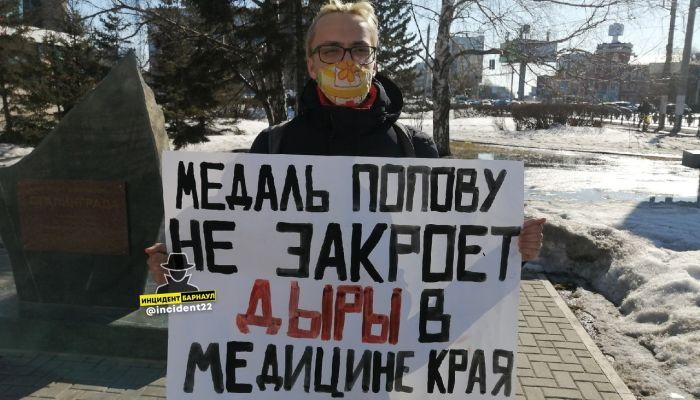 Барнаулец вышел на пикет против медали для министра Попова