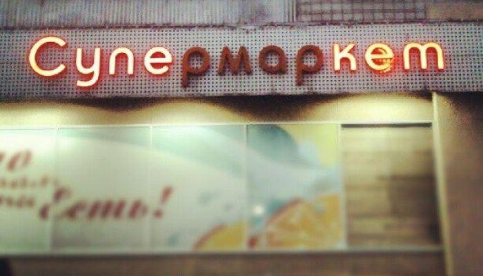 Бывший магазин 28 апельсинов в Барнауле выкупили на торгах